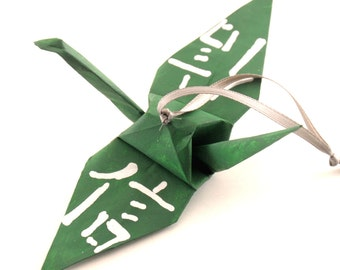 Believe Kanji Silver on Forest Green Origami Crane Ornament, Handpainted