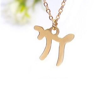 Small Rose Gold chai necklace, jewish jewelry, Rose gold chai necklace, Hebrew Necklace, dainty Rose Gold necklace,, delicate Gold necklace