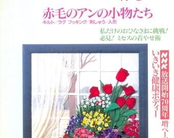 Out-of-print master collection Kyoko Yoneyama 15 - Doll Magazine - Japanese craft book