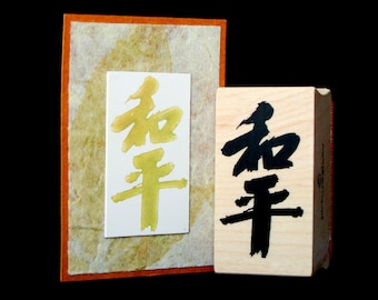 peace, harmony chinese calligraphy rubber stamp (smaller)
