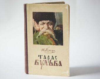 Vintage book in Russian Gogol book Taras Bulba Soviet edition book historical short story 1954