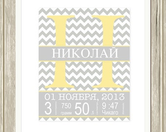Russian alphabet wall art, baby boy nursery art, Russian nursery art, chevron nursery, baby monogram, birth details, custom colors