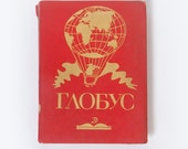 Globe - Soviet Childrens Book 1987