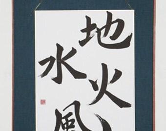Fuu (Earth, water, fire, wind), Ka, sui, Chi