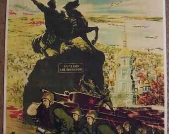 """WW2 USSR """"Glory to Kiev liberators!"""" poster"""