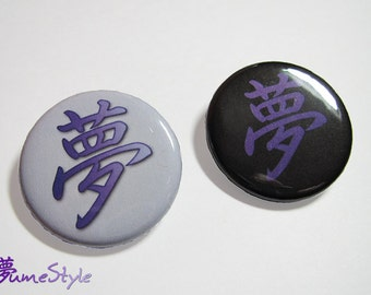 Buttons - YumeStyle Dream Kanji Yume Button Set