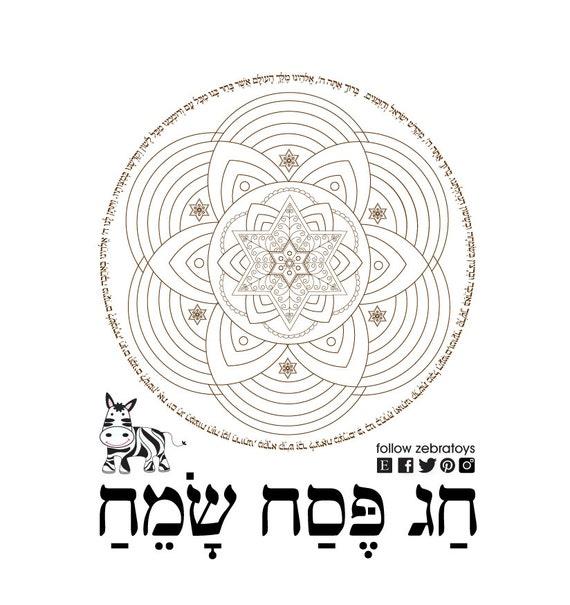 Passover Color PrintableJewish MandalaPassover ArtHebrew