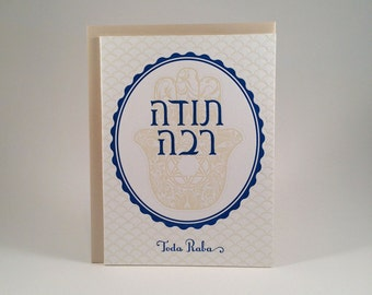 Letterpressed Hebrew Thank You Card -- Navy and Transparent Ink