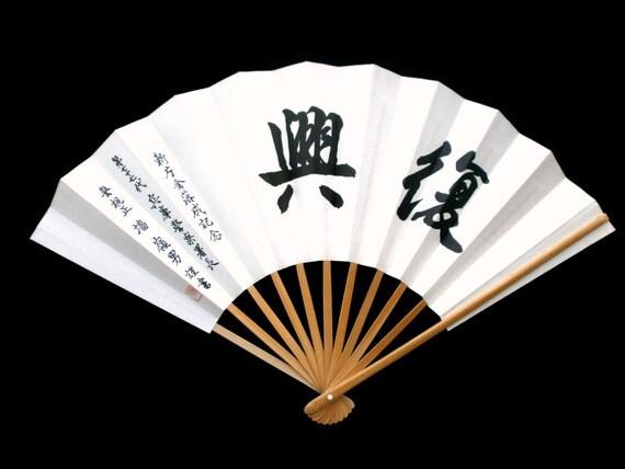 Japanese Dance Fan - Vintage Dance Fan -  Mai Ogi - Japanese  Calligraphy Fan -  Kanji Fan - Sensu - Recovery Revival Restoration F192