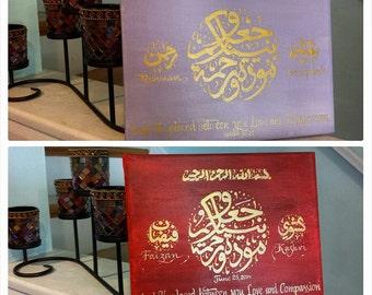Islamic Wedding - Muslim wedding gift - Beautiful Islamic marriage present - Personalized customized canvas calligraphy art