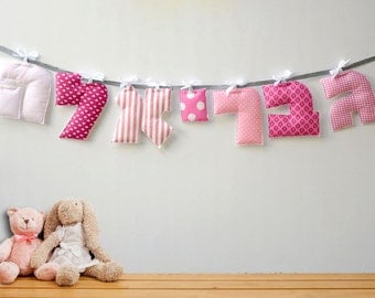 Wall Letters, Hebrew Baby Banner, Name Sign, Bunting Banner, Girls Room Decor, Pink Kids Wall Art, Bunting Garland, Girls Sign, Jewish Gift