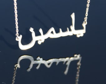 Sterling Silver, Arabic Name Necklace, Arabic Necklace, Arabic,  Name Necklace, Personalized Necklace, Arabic jewelry, Christmas gift
