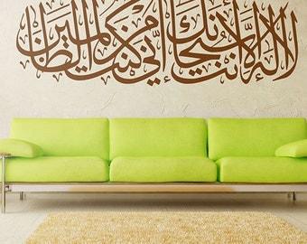 Islamic Art - Islamic Wall Art - Islamic Calligraphy - Noah Pray - Quranic Wall Decal Art - Islamic Wall Vinyl Sticker - ETS50032