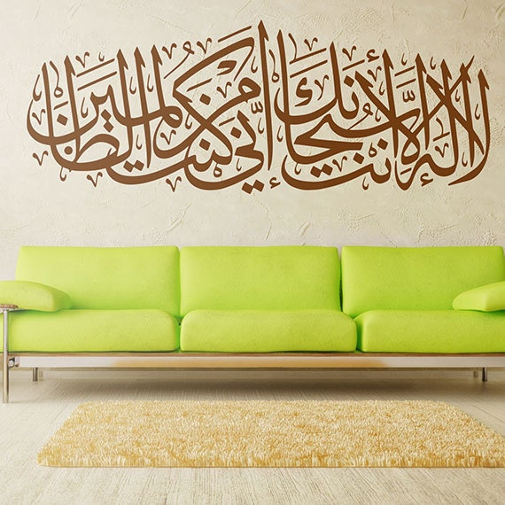 Islamic art islamic wall art islamic calligraphy noah Arabic calligraphy wall art