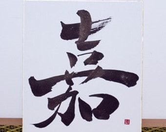 Japanese calligraphy - GA (luck)
