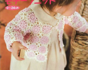 Let's Knit Series NV4323 2007 0-24 Baby Japanese ebook PDF Pattern