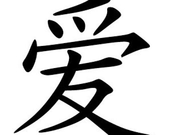 Chinese Character for Love - Car/Truck/Computer/Home Decal
