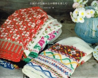 Hand Knit Mittens of Latvia - Japanese Knitting Pattern Book for Women - Winter Warm Outfit, Latvian Traditional Motif, East Tutorial, B1343