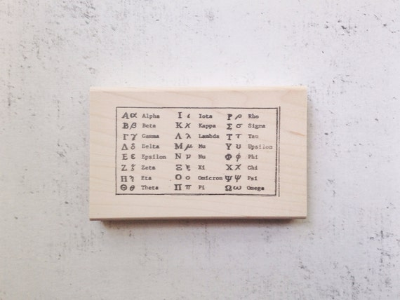 The Greek Math Symbols Stamp - Greek Alphabet Stamp - Vintage Style Illustration Rubber Stamp - Alphabet Chart Stamp
