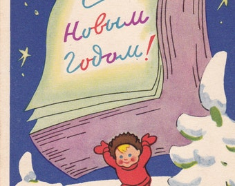 """Signed. Vintage """"Happy New Year"""" Postcard - 1959, Soviet Artist. Condition 4/10"""