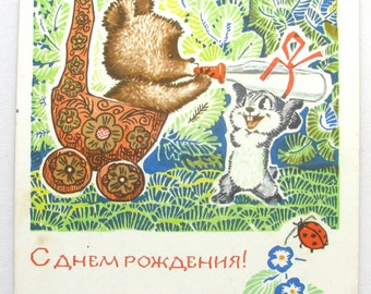Congratulations Postcard, Happy Birthday, Used Postcard, Illustration by Zarubin, Soviet Vintage Postcard,  USSR, 1968