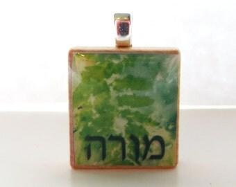 Moreh or morah - teacher - Hebrew Scrabble tile pendant with green fern