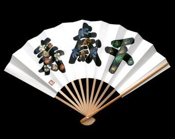 Calligraphy Japanese Dance Fan Mai Ogi Hand Fan Paper Fan Sensu F92 Congratulations for a Long Life