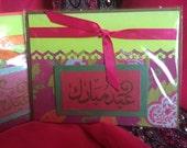 Eid Mubarak Card, Arabic Calligraphy