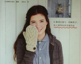 Love Warm Knit Zakka Goods Japanese Craft Book (In Chinese)