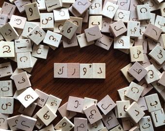 مربعات الحروف   Arabic Letter Tiles