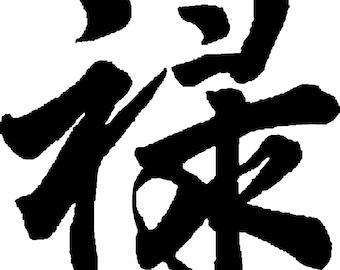 chinese prosperity vinyl decal/sticker