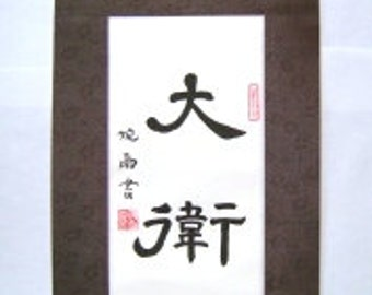 Chinese Calligraphy Wall Scroll With Your Name in Chinese Characters