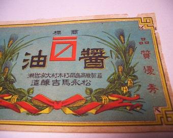 1910-20's Japanese Vintage soy sauce label