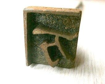 Vintage Japanese Yakiin - Branding Iron - Metal Stamp - Vintage Stamp - Kanji Stamp - Chinese Character - Ten Thousand S283