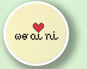Wo Ai Ni - Chinese I Love You Text Modern Simple CuteCross Stitch PDF Pattern Instant Download