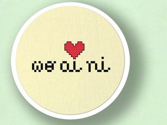 Wo Ai Ni - Chinese I Love You Text Cross Stitch PDF Pattern Instant Download