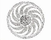 Arabic Calligraphy Print - Al-Balad Surah 90