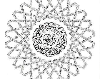 Arabic Calligraphy Print - Al-Mutaffifin Surah 83