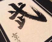 Martial Art - Japanese Calligraphy Kanji Art