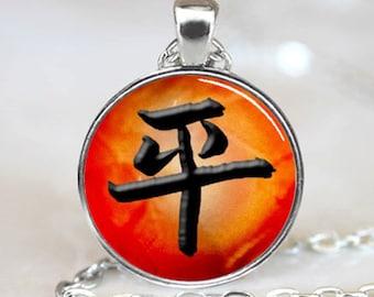 Japanese Peace kanji Pendant, Japanese Peace kanji Necklace, Japanese Peace kanji Jewelry, Japanese Peace kanji Charm (PD0189)