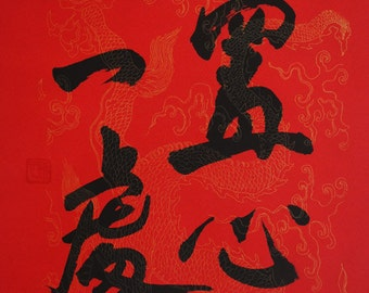 One-Pointed Mind - Original Chinese Calligraphy - For the Goodness of the World - Wall Art - Peaceful Art - Zen Art