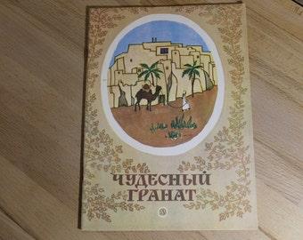 book ... Vintage Children's Book ... Soviet Vintage Book ... Kids ... Children