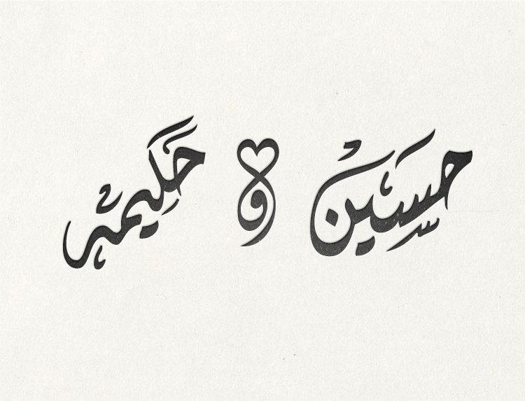Custom Arabic Calligraphy Diwani Two Words: rules of arabic calligraphy