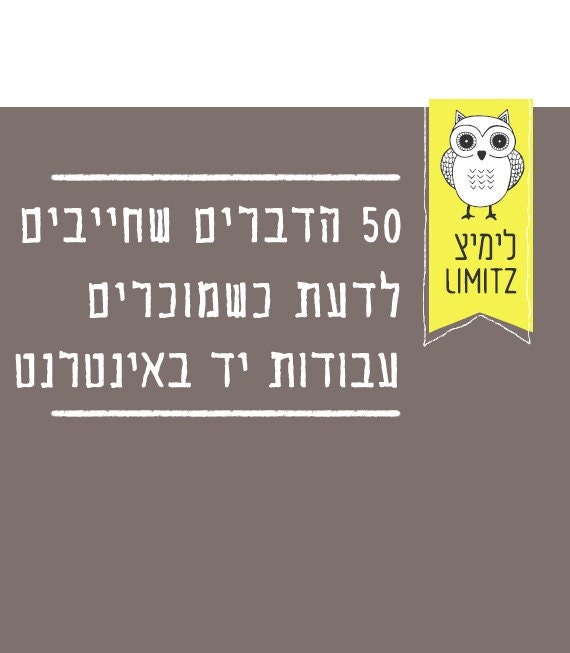 How to Sell Handmade Items - your Hebrew guide to the basics of selling online