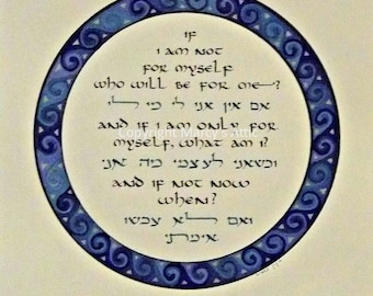 Original Hillel quote from Pirkei Avot in Hebrew and English