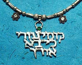 Valentin's Day. Kabbalah Necklace. Arise Shine. Kabbalah Handmade. Valentine Gift Just For Her. Silver & Swarovski Crystals. FREE SHIPPING!