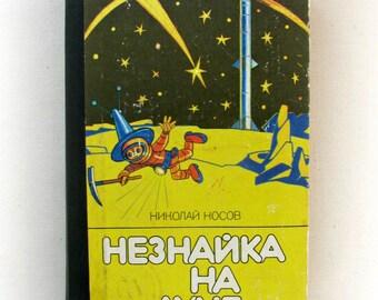 Neznayka on the Moon, Nikolaiy Nosov, Neznaika, Dunno, Fairy Tale, Soviet Vintage Children's Book, USSR, 1988