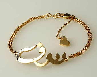 Arabic name bracelet, handmade personalized bracelet in Arabic, calligraphy name bracelet. Gift for her