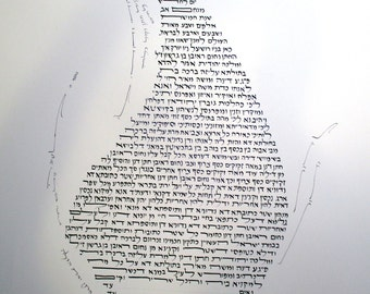 RESERVED for Jillian and William - Single Flame Ketubah Text - Calligraphy - text only in shape of flame - English