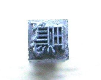 Vintage Japanese Typewriter Key - Vintage  Stamp - Metal Stamp - Kanji Stamp - Chinese Character Stamp - Japanese Vintage Key - snipe